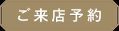 神戸の家具屋「cachito furniture」の来店予約