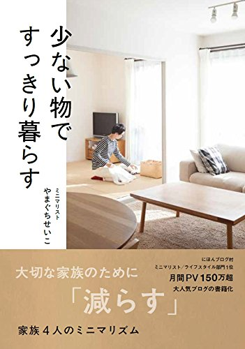 tamaguchi-seiko-book
