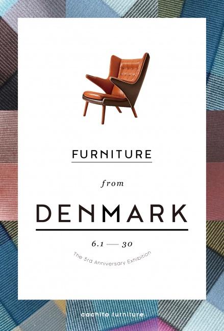 デンマーク家具展 神戸カチートファニチャー