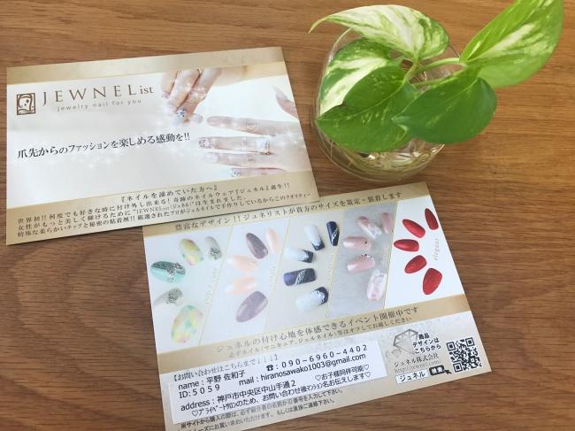 ジュネルサロンご紹介カード