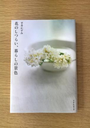 平井かずみの本